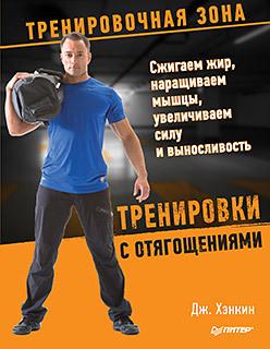 Фото - Тренировки с отягощениями. Сжигаем жир, наращиваем мышцы, увеличиваем силу и выносливость джордж райан анатомия тренировок со свободными отягощениями