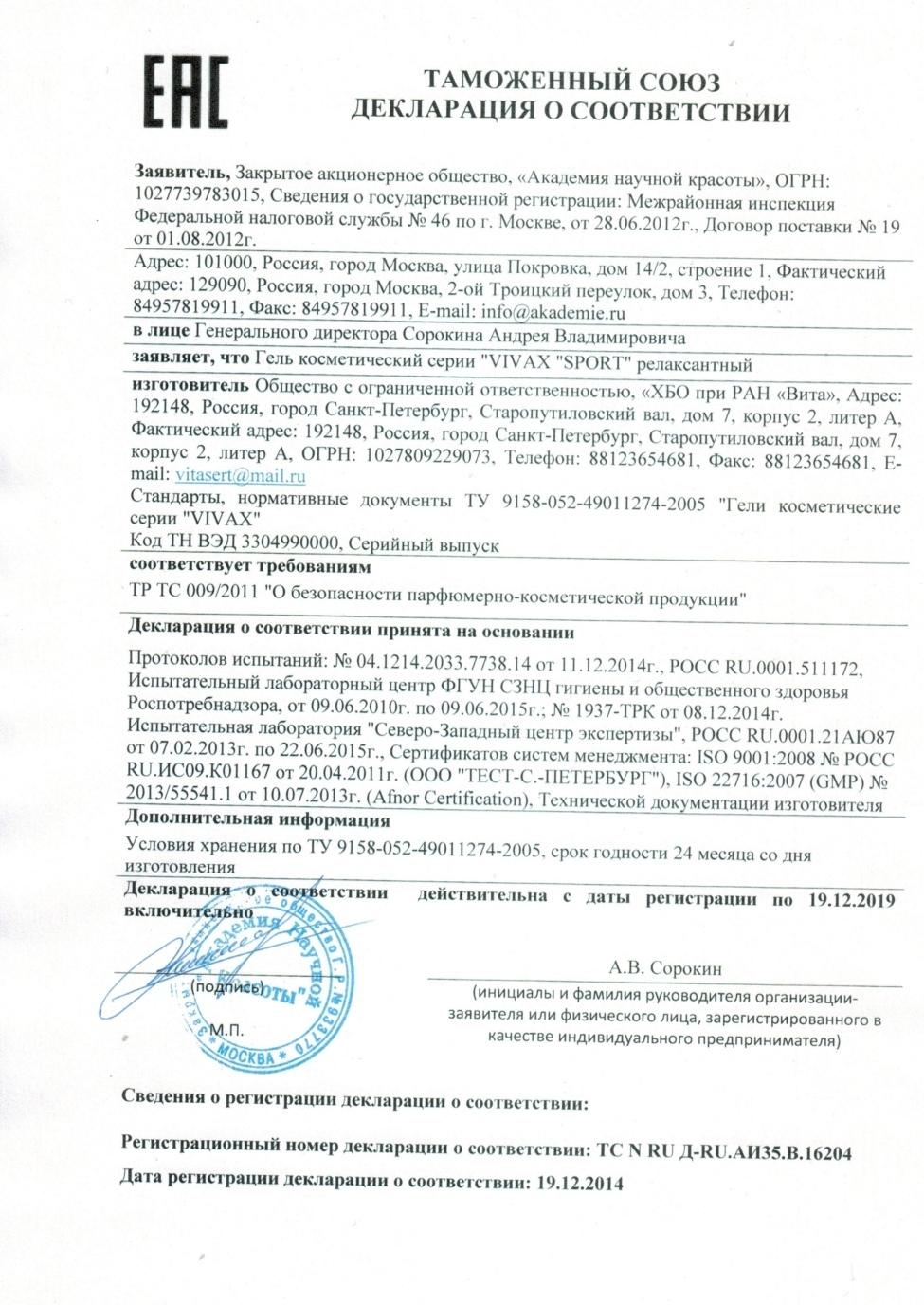 VIVAX Sport Релаксантный - Декларация соответствия