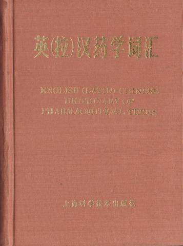English (Latin) - Chinese dictionary of pharmaceutical terms