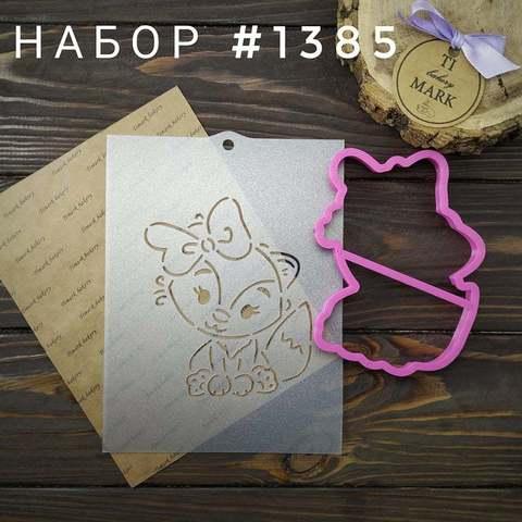 Набор №1385 - Лисенок