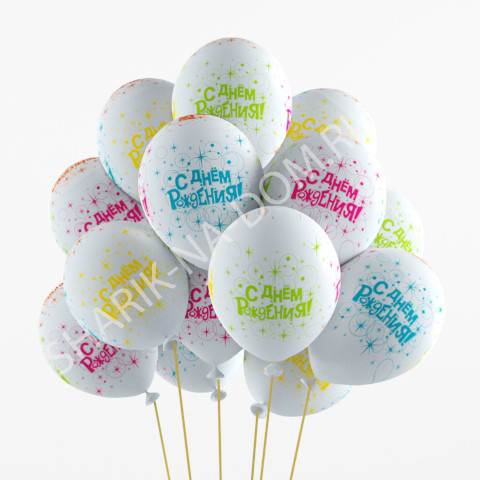 Воздушные шары под потолок Воздушные шары С ДР белые Воздушные_Шары_Белые_с_ДР.jpg