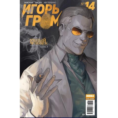Игорь Гром. Выпуск 14