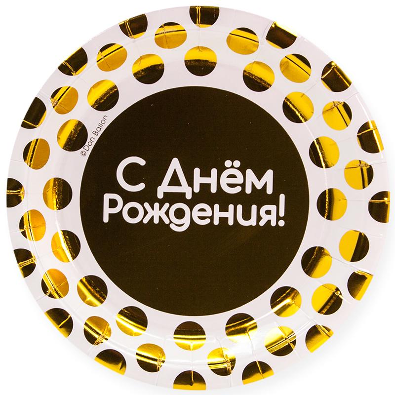 Тарелки С Днем Рождения! (золотые точки), Белый, 6 шт., 18 см