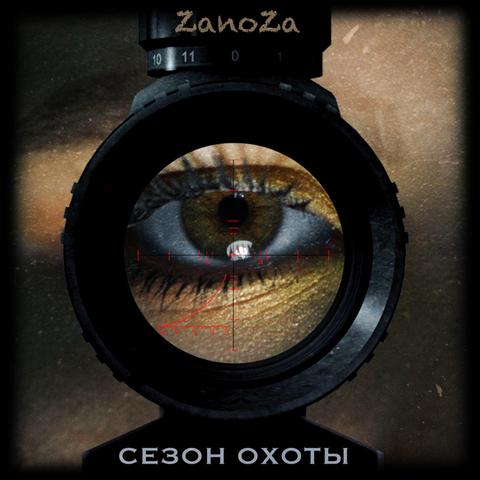 ZaNoZa – Сезон охоты