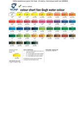 Набор акварельных красок Van Gogh - 24 цвета в кюветах по 5мл