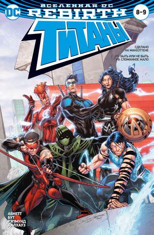Вселенная DC. Rebirth. Титаны #8-9/Красный Колпак и Изгои #4