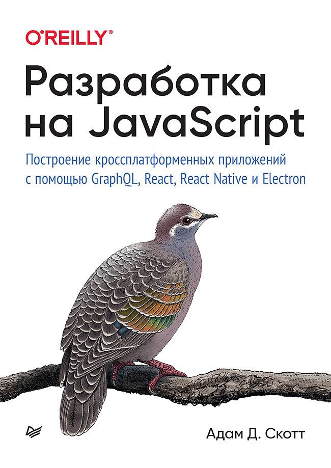 Разработка на JavaScript. Построение кроссплатформенных приложений с помощью GraphQL, React, React Native и Electron разработка на javascript построение кроссплатформенных приложений с помощью graphql react react native и electron
