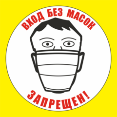 K95 Вход без масок запрещен коронавирус - табличка, знак