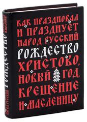 Как праздновал и празднует народ русский Рождество Христово, Новый год, Крещение и Масленицу.