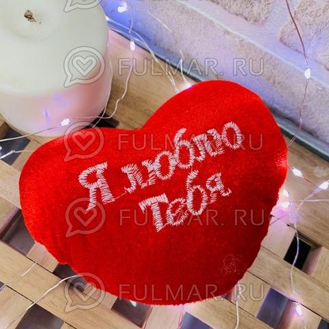 Мягкая игрушка Сердце с надписью я люблю тебя