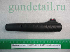 Мушка для мод125,99,95,88ТН HATSAN