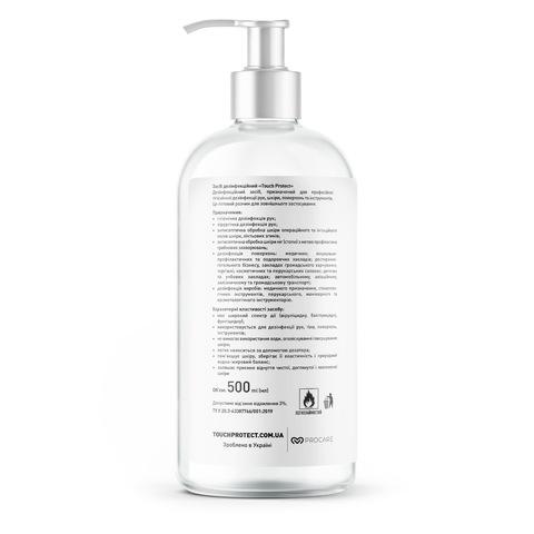 Антисептик розчин для дезінфекції рук, тіла і поверхонь Touch Protect 500 ml (2)