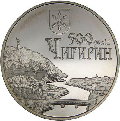 """5 гривен 2012 """"500 лет г. Чигирину"""""""
