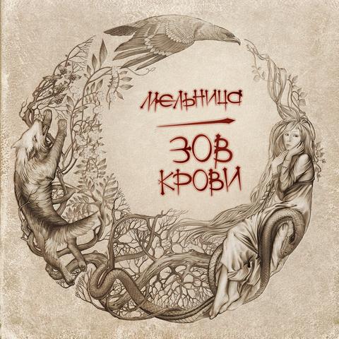 Мельница – Зов крови (CD)