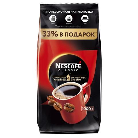 Кофе растворимый Nescafe Classic 1 кг.