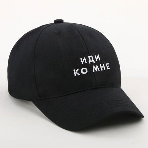 Кепка «Иди ко мне», цвет чёрный