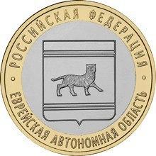 10 рублей Еврейская автономная область 2009г. СПМД