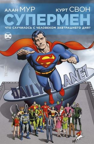 Супермен. Что случилось с Человеком Завтрашнего Дня? (мягк. обл.)