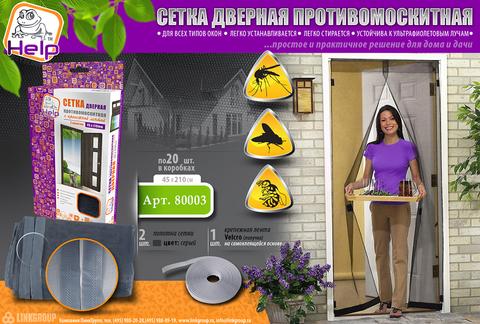 Сетка-штора на дверь противомоскитная с крепежной лентой 45х210 см 2 шт