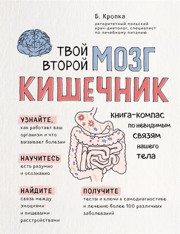 Твой второй мозг  кишечник.