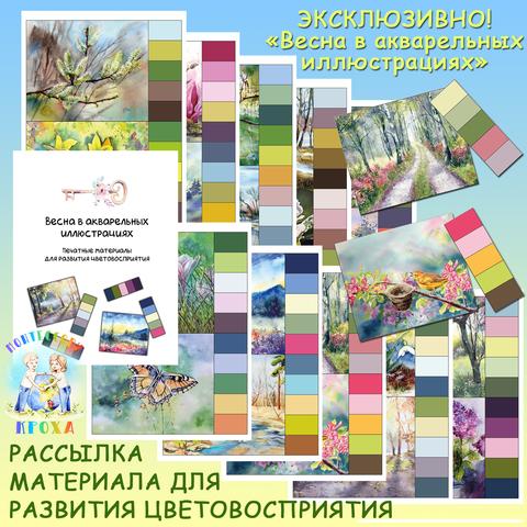 ПАЛИТРЫ. Рассылка материала для развития цветовосприятия «ВЕСНА В АКВАРЕЛЬНЫХ ИЛЛЮСТРАЦИЯХ»