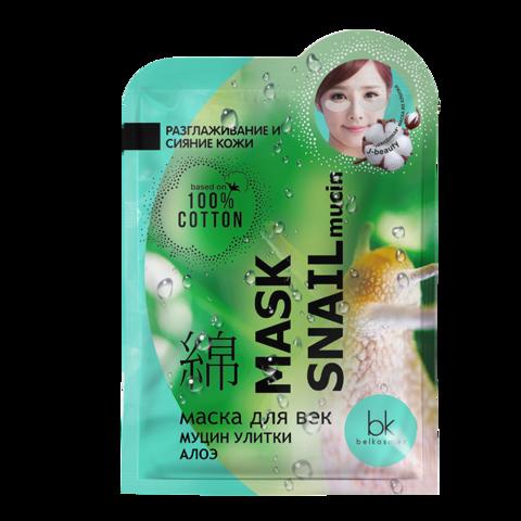 BelKosmex J-Beauty Тканевая маска для век Муцин улитки и алоэ Mask Snail mucin 3.7г