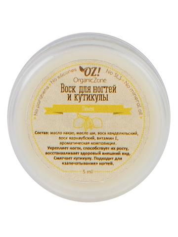 Воск для ногтей и кутикулы «Лимон» OrganicZone