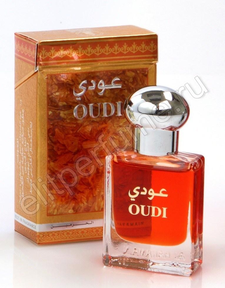 Оуди Oudi 15 мл арабские мужские масляные духи от Аль Харамайн Al Haramain Perfumes