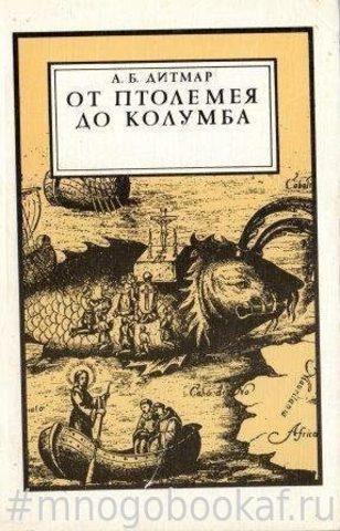 От Птолемея до Колумба