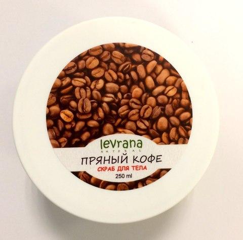 Кофейный скраб для тела «Пряный кофе» с розовой морской солью. (Levrana)
