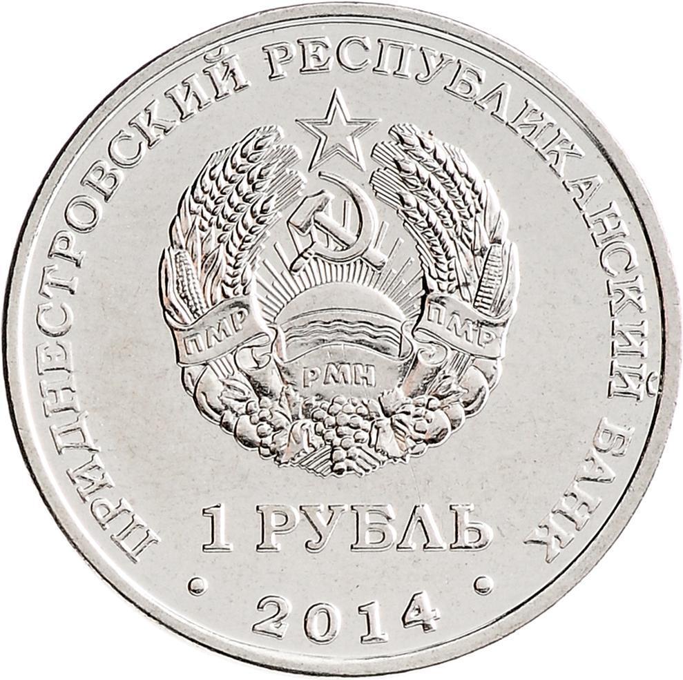 Набор рублей