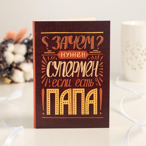 Открытка 4 шоколадки