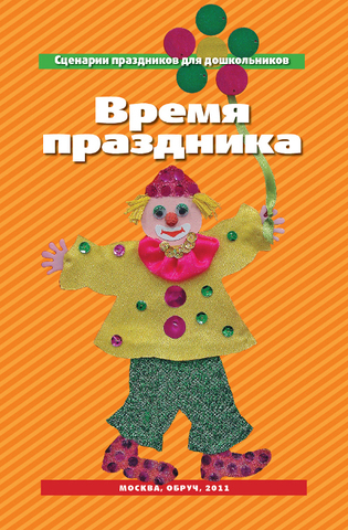 Время праздника: Сценарии праздников для дошкольников