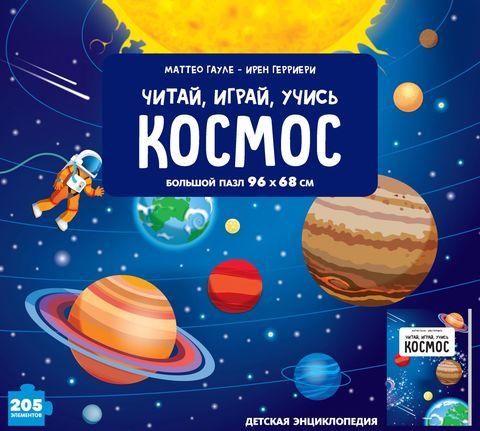 Космос (энциклопедия + большой пазл)
