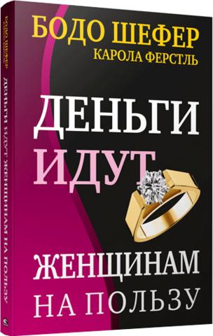Деньги идут женщинам на пользу (2-е издание)