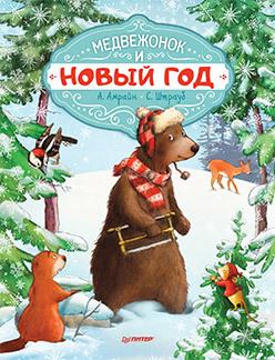 Медвежонок и Новый год. Специальное предложение волкова н новый год в лесу