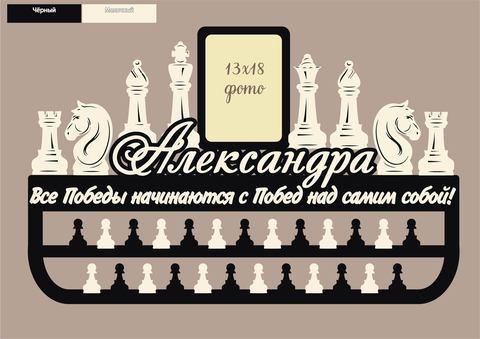 Медальница из дерева именная Шахматы