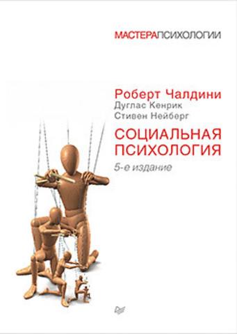 Социальная психология. 5-е изд.