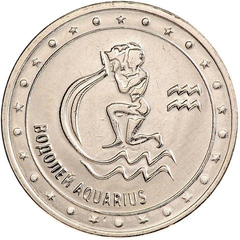 1 рубль «Водолей». Приднестровье. 2016 год