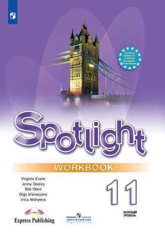 Spotlight 11 кл. Workbook. Английский в фокусе. Афанасьева, Дули, Михеева. Рабочая тетрадь