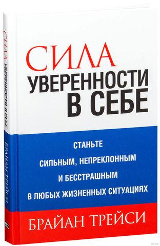 Сила уверенности в себе (4-е издание)