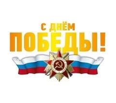 Наклейка ПВХ С днем Победы! (320х170,с европодвесом)