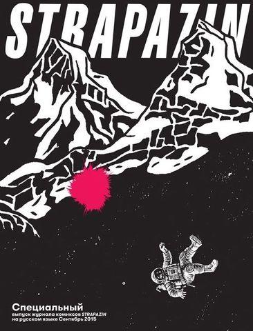 Strapazin - журнал швейцарских комиксов