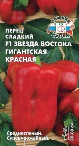 Семена Перец Звезда Востока красная гигантская F1 СеДеК