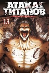Атака на титанов. Выпуск 13: Книги 25 и 26