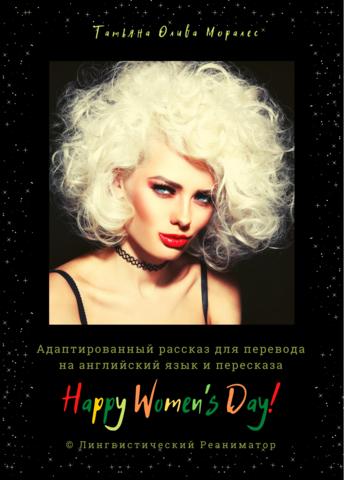 Happy Women's Day! Адаптированный рассказ для перевода на английский язык и пересказа. © Лингвистический Реаниматор