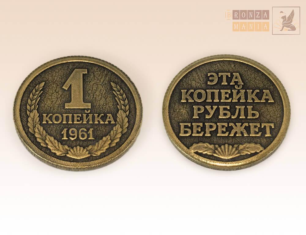 монета 1 копейка - Рубль бережет