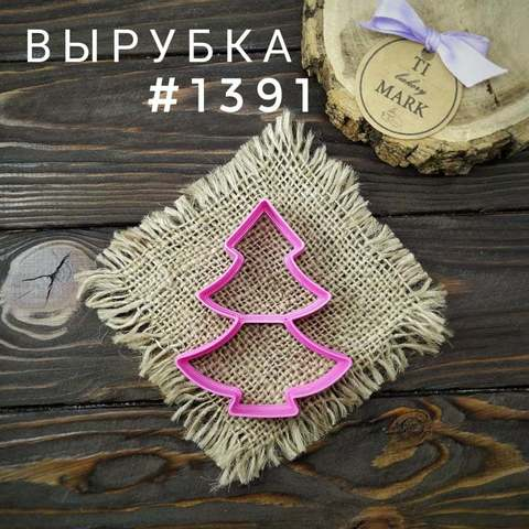 Вырубка №1391 - Елочка