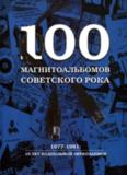 100 Магнитоальбомов Советского Рока / Александр Кушнир
