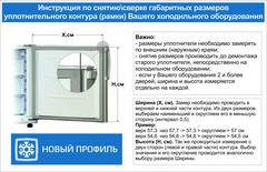 Уплотнитель для холодильника Стинол RF(NF)305A.008 м.к  655*570 мм (профиль 015)